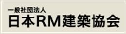 一般社団法人 日本RM建築協会